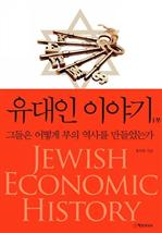도서 이미지 - 유대인 이야기 1부 (분권)