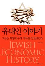 도서 이미지 - 유대인 이야기