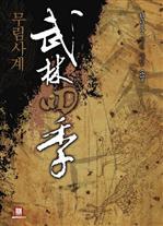 도서 이미지 - [합본] 무림사계 (전6권/완결)