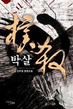 도서 이미지 - [합본] 박살 (전9권/완결)
