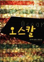 도서 이미지 - [합본] 오스칼 (Oscar) (전2권/완결)