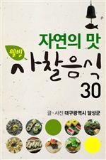 도서 이미지 - 자연의 맛 웰빙 사찰음식 30