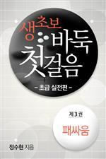 도서 이미지 - 생초보 바둑 첫걸음 초급실전편