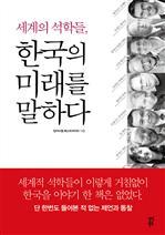 도서 이미지 - 세계의 석학들, 한국의 미래를 말하다