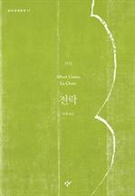 도서 이미지 - 창비세계문학 11 - 전락 [체험판]