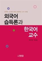 도서 이미지 - 외국어 습득론과 한국어 교수