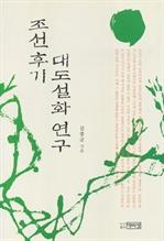 도서 이미지 - 조선후기 대도설화 연구