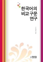 도서 이미지 - 한국어의 비교 구문 연구