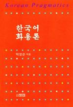 도서 이미지 - 한국어 화용론