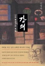 도서 이미지 - 강의 : 나의 동양고전 독법