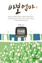 도서 이미지 - TV극본 바보엄마.1