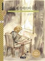 도서 이미지 - 젊은 베르테르의 슬픔
