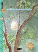 도서 이미지 - 파브르 곤충기