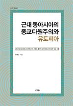 도서 이미지 - 근대 동아시아의 종교다원주의와 유토피아