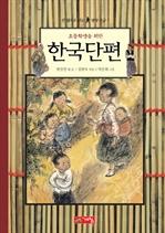 도서 이미지 - 한권으로 읽는 명작모음-초등학생을 위한 한국단편