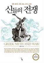 도서 이미지 - 신들의 전쟁