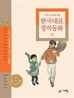 도서 이미지 - 두고 두고 읽고 싶은 한국대표 창작동화 9
