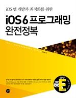 도서 이미지 - iOS 6 프로그래밍 완전정복
