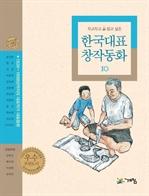 도서 이미지 - 두고 두고 읽고 싶은 한국대표 창작동화 10