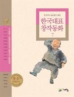 도서 이미지 - 두고 두고 읽고 싶은 한국대표 창작동화 7