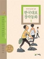 도서 이미지 - 두고 두고 읽고 싶은 한국대표 창작동화 8