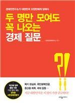 도서 이미지 - 두 명만 모여도 꼭 나오는 경제 질문