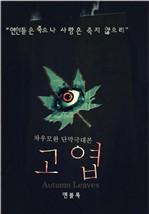 도서 이미지 - 고엽 – 차우모완 단막극 대본