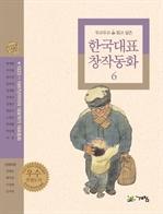 도서 이미지 - 두고 두고 읽고 싶은 한국대표 창작동화 6