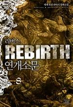 도서 이미지 - ReBirth 연개소문