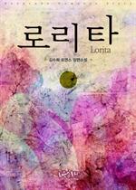 도서 이미지 - [합본] 로리타 (Lorita) (무삭제판 전2권/완결)