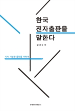 도서 이미지 - 한국 전자출판을 말한다