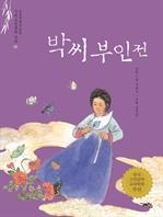 도서 이미지 - 논술세대를 위한 우리고전문학 강의 - 박씨부인전