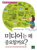 도서 이미지 - 〈어린이 인문 시리즈 07 - 미디어 이야기〉 미디어는 왜 중요할까요?