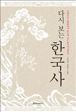 도서 이미지 - 다시 보는 한국사 (체험판)
