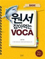 도서 이미지 - 원서 잡아먹는 VOCA - BASIC