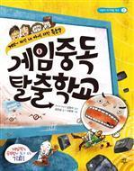 도서 이미지 - 〈어린이 자기계발 학교 07〉 게임 중독 탈출 학교