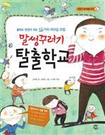 도서 이미지 - 〈어린이 자기계발 학교 06〉 말썽꾸러기 탈출학교