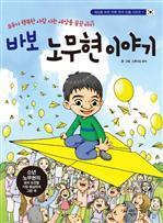 도서 이미지 - 〈세상을 바꾼 만화 한국 인물 시리즈 01〉 바보 노무현 이야기