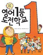 도서 이미지 - 영어 1등 도전학교