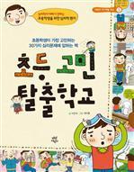 도서 이미지 - 〈어린이 자기계발 학교 05〉 초등 고민 탈출학교