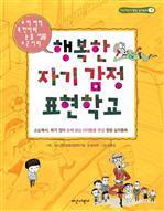 도서 이미지 - 〈다산어린이 명랑 심리동화 01〉 행복한 자기 감정 표현학교