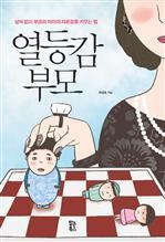 도서 이미지 - 열등감 부모