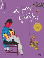 도서 이미지 - 논술세대를 위한 우리고전문학 강의 - 사씨남정기(강의록)