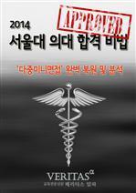 도서 이미지 - 2014 서울대 의대 합격비법