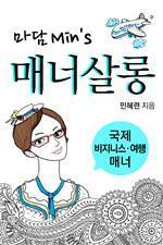 도서 이미지 - 마담 Min's 매너살롱 2