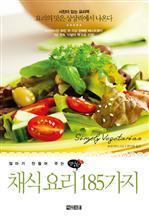 도서 이미지 - 엄마가 만들어 주는 건강한 채식요리 185가지