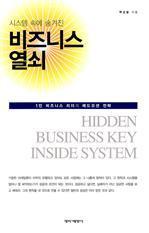 도서 이미지 - 시스템 속에 숨겨진 비즈니스 열쇠