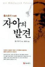 도서 이미지 - 자아의 발견