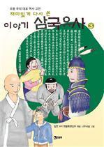 도서 이미지 - 재미있게 다시 쓴 이야기 삼국유사 3