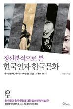 도서 이미지 - 정신분석으로 본 한국인과 한국문화